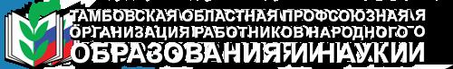 Тамбовская областная профсоюзная организация образования